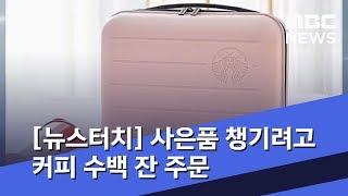[뉴스터치] 사은품 챙기려고 커피 수백 잔 주문 (20…