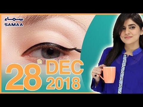 Make up ka Kamal | Subh Saverey Samaa Kay Saath | Sanam Baloch | SAMAA TV | Dec 28,2018