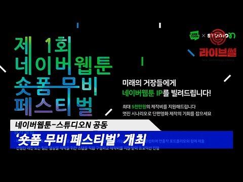 [라이브썰] 네이버웹툰-스튜디오N 공동 '숏폼 무비 페스티벌' 개최