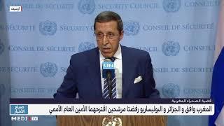 هلال يندد بازدواجية خطاب الجزائر و