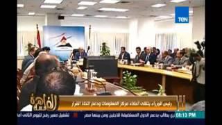 رئيس الوزراء يلتقي أعضاء مركز المعلومات ودعم إتخاذ القرار