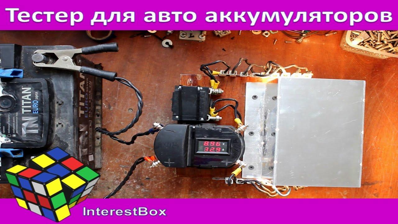 Как сделать тестер авто аккумуляторов из подручных материалов