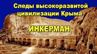 Инкерман.  Следы высокоразвитой цивилизации Крыма. 👍 Экспедиция с каналом AISPIK/