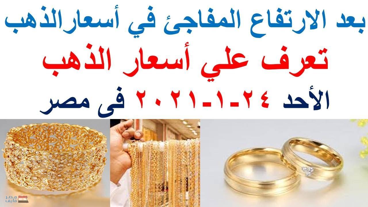 أسعار الذهب اليوم الاحد 24 1 2021 فى مصر Youtube
