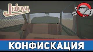 Jalopy #17 - Конфискация