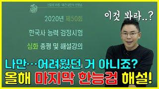 [한국사능력검정] 설민석 - 50회 한국사능력검정 심화…