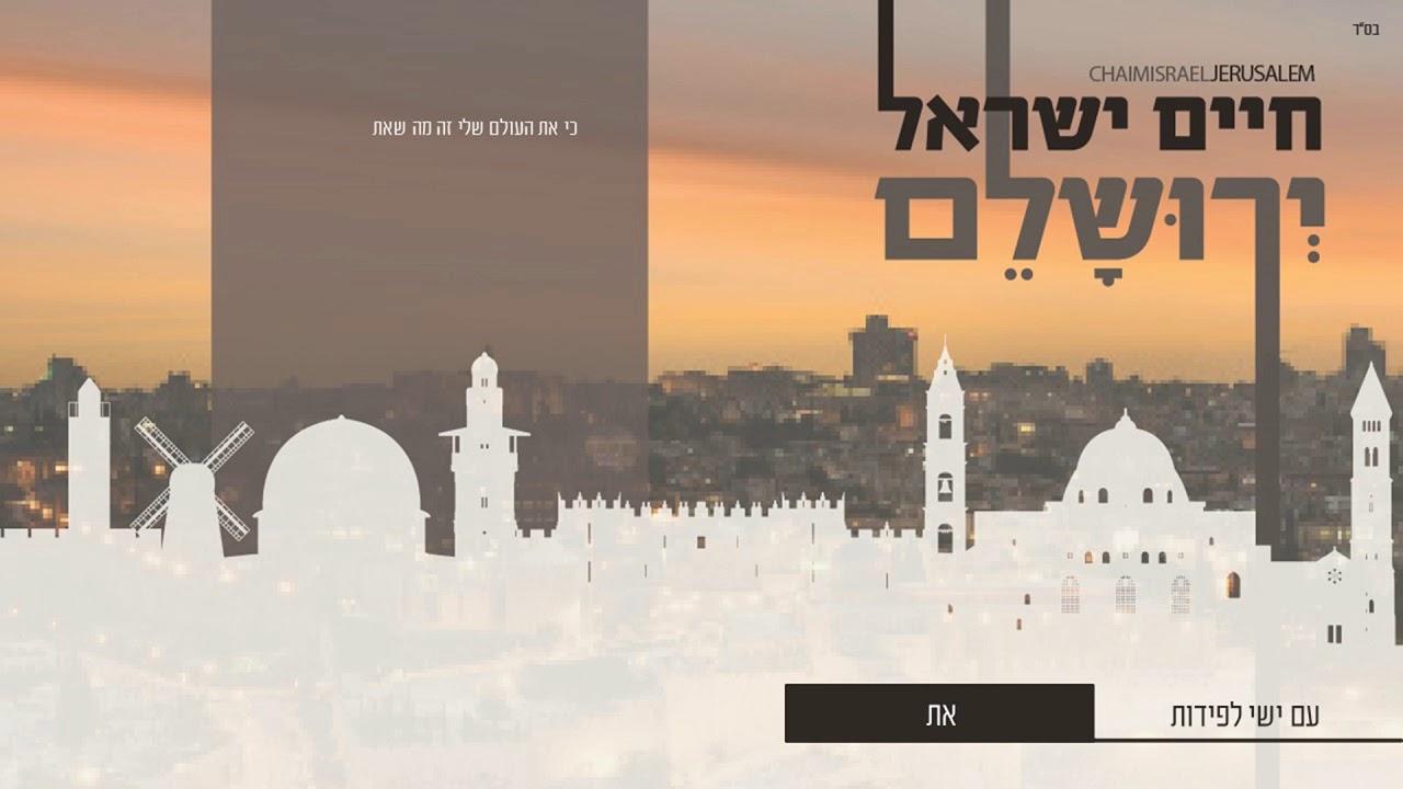 חיים ישראל - ירושלם - טעימות מהאלבום