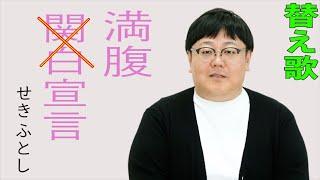 【公式】タイムマシーン3号 歌ネタ「満腹宣言」