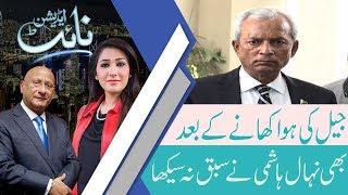 Night Edition | Nehal Hashmi Criticises Pakistan Army | 19 Oct 2018 | 92NewsHD
