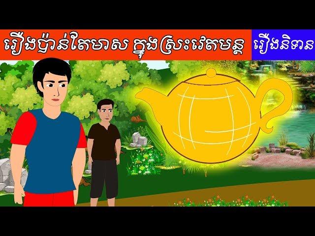 រឿងនិទានខ្មែរ រឿង ប៉ាន់តែមាសក្នុងស្រះវេទមន្ត, tokata khmer, khmer cartoon taly