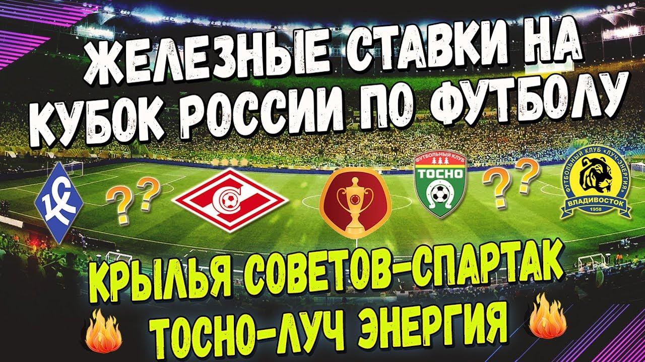 На что делать ставки на Кубок России по футболу Прогнозы и ставки на футбол 26 Октября 2016