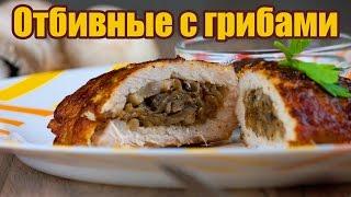 Свиные отбивные фаршированные грибами. Готовим простые рецепты от wowfood.club