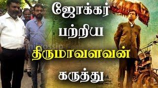 "Thirumavalavan Praises ""Joker"" And Team"
