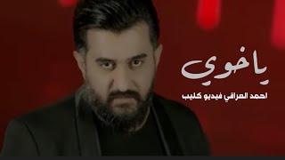 احمد العراقي - ياخوي / فيديو كليب حصريا - AHMED AL IRAQI