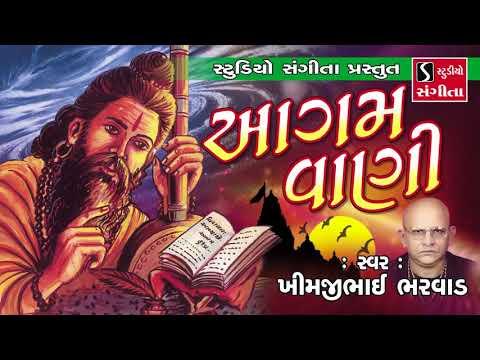 Agamvani - Gujarati Devotional Bhajans - Khimjibhai Bharvad