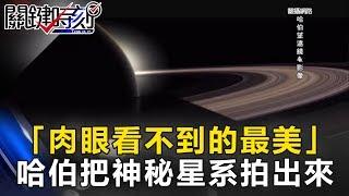 「肉眼看不到的最美」 哈伯望遠鏡把黑黑的神秘星系都拍出來了!! 關鍵時刻20170615-5 傅鶴齡 黃創夏 王瑞德