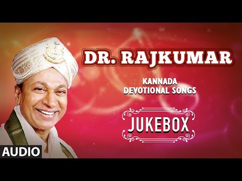 Dr Rajkumar Kannada Devotional Songs | Kannada Bhakti Geethegalu | Kannada Devotional Songs