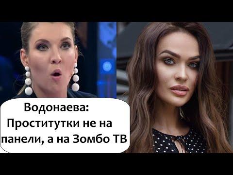 ВОДОНАЕВА ОТВЕТИЛА СКАБЕЕВОЙ И ВСЕМ ВЕДУЩИМ ФЕДЕРАЛЬНЫХ КАНАЛОВ РОССИИ