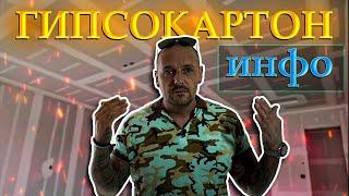 Drywall,shpaklevka,o'rnatish INFO