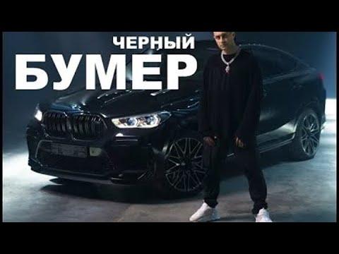 Dava feat. SERYOGA - ЧЁРНЫЙ БУМЕР(1 ЧАС)