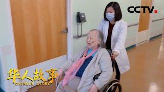 [华人故事]守护纽约民众健康的华人医生| CCTV中文国际