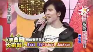 2009/11/18 王牌大明星 給我洛克其餘免談!!蕭敬騰
