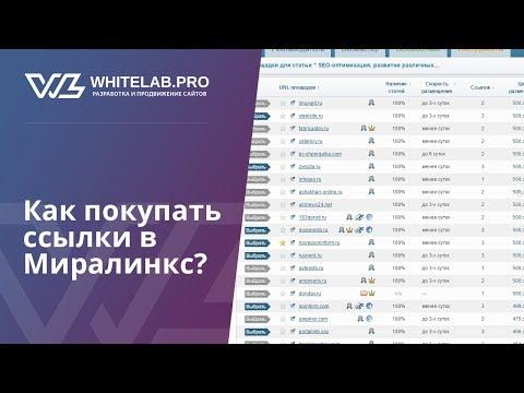 видео: Как Покупать Ссылки в Миралинкс?