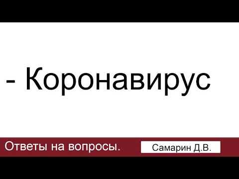 Коронавирус. Самарин Д.В. Ответы на вопросы. МСЦ ЕХБ