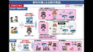 20200626 일본에서 값싸게 여행가는법(기간한정)-…