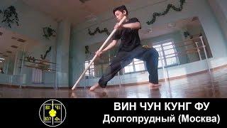 Тренировки ВИН ЧУН КУНГ ФУ, Долгопрудный (Москва)