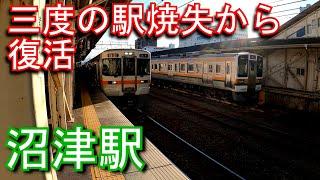 御殿場線 沼津駅 Numazu Station. JR Tokai. Gotemba Line