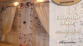 урок по пошиву штор. витражный жёсткий ламбрекен.(, 2012-12-07T21:41:01.000Z)