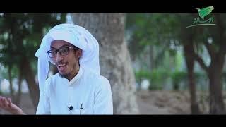 ثواني معدودات وتهادو تحابوا   مع أ ٫ محمد الكثيري