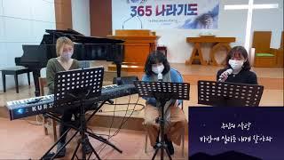 [남산교회 청년부예배] 2021.1.17
