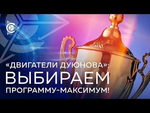Проект Дуюнова - «Двигатели Дуюнова» выбираем программу максимум (30.12.2019)