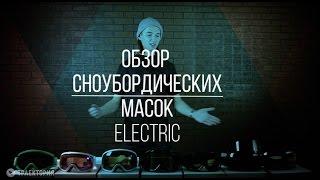 Сноубордические маски Electric. Видео обзор.