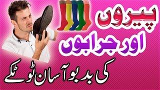 Smelly Feet Badboo se Nijat in Urdu Hindi - Foot Odor Fast Treatment - Stinky Feet Solution