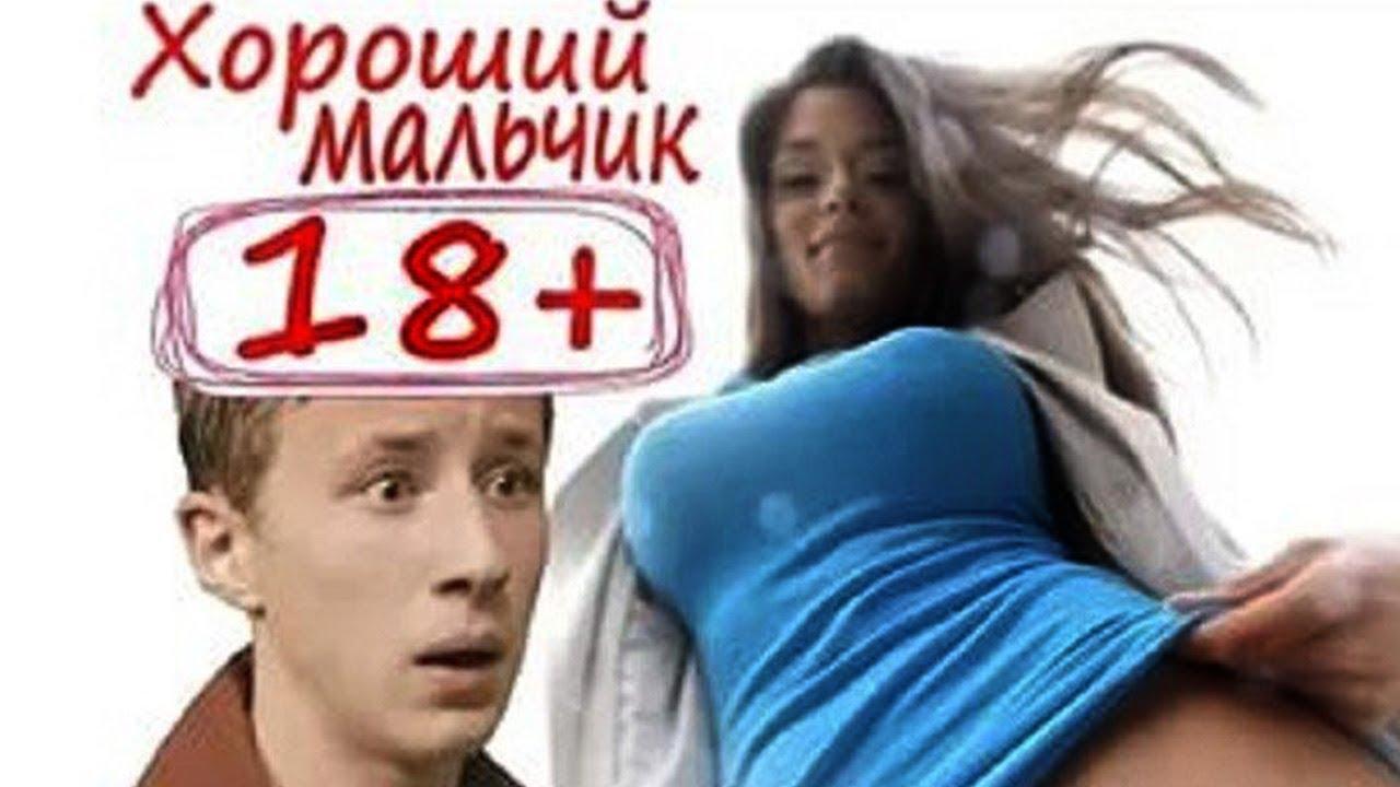 Русский секс фильмы сериалы