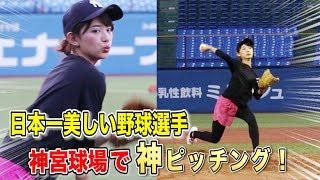 業界が熱視線!「日本一美しい野球選手」の神ピッチング!