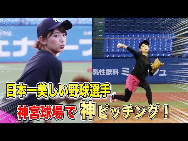 最速を14kmも更新!日本一美しい野球選手の進化した神ピッチング!