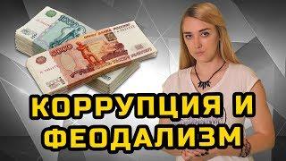 КОРРУПЦИЯ И ФЕОДАЛИЗМ | МеждоМедиа Групп