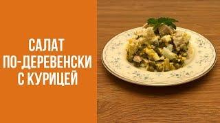 Салат по-деревенски с курицей, солеными огурцами и яйцом. Знаем что готовить!