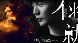 李榮浩 - 不將就(電影《何以笙簫默》片尾曲)歌詞版