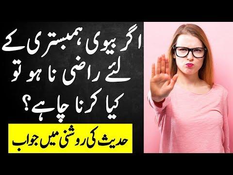Repeat Beta Hoga Ya Beti   Beta Hone Ki Alamat In Urdu