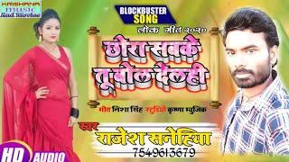 सैयां से पहले देने रहियो छौड़ा सबके तू बोयल देलही new maithili song angika singer Rajesh sanehiya