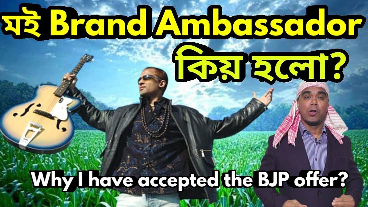 Why BJP offered Zubeen Garg Brand Ambassador of Assam Agriculture   