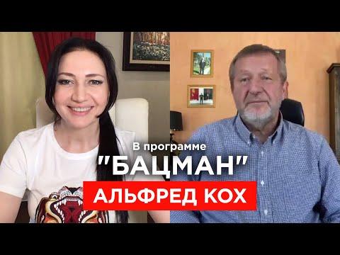 Кох. Возвращение Навального