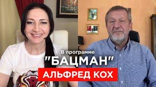 Кох. Возвращение Навального и Ходорковского, Путин и вакцина, Лукашенко, Трамп или Байден. \