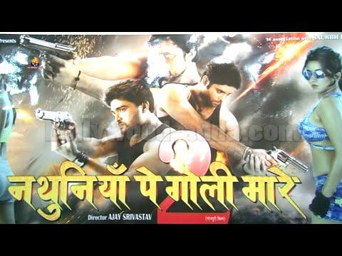 Nathuniya Pe Goli Mare - 2 Bhojpuri Film (2016) | Actress Monalisa | Muhurat & Special Interview