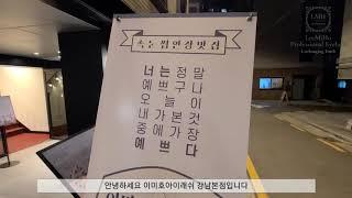 #속눈썹연장 제일 유명하고 오래된곳은 어디? 강남연예인…